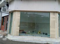 فروش استثنایی مغازه تجاری 19 متری در فلسطین در شیپور-عکس کوچک