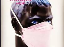 ماسک فست لاکچری بسته50عددی ارسال سراسری قیمت مناسب  در شیپور-عکس کوچک