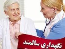 نگهداری کودک سالمند همراه بیمار پرستاری نظافتی در شیپور