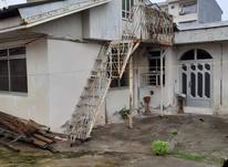 فروش خانه و کلنگی 240 مترغازیان در شیپور-عکس کوچک