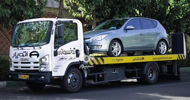امداد خودرو اتویار در گروه خرید و فروش خدمات و کسب و کار در تهران در شیپور-عکس1