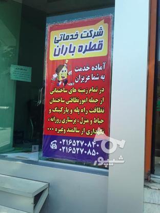 دفترخدماتی قطره باران در گروه خرید و فروش خدمات و کسب و کار در تهران در شیپور-عکس1