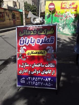 دفترخدماتی قطره باران در گروه خرید و فروش خدمات و کسب و کار در تهران در شیپور-عکس2
