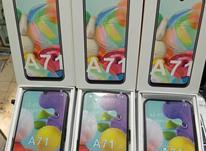 گوشی موبایل A71 سامسونگ در شیپور-عکس کوچک