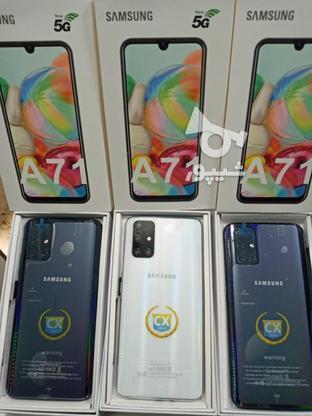 گوشی موبایل A71 سامسونگ در گروه خرید و فروش موبایل، تبلت و لوازم در تهران در شیپور-عکس7