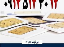 سیم کارت رند بیلبوردی  0912/512/40/12 در شیپور-عکس کوچک