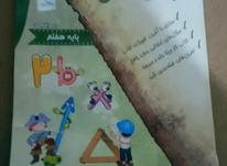 کتاب های پایه هفتم  در شیپور-عکس کوچک