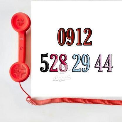 0912.528.29.44 در گروه خرید و فروش موبایل، تبلت و لوازم در تهران در شیپور-عکس1