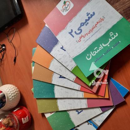 کتاب های پایه یازدهم در گروه خرید و فروش ورزش فرهنگ فراغت در خوزستان در شیپور-عکس2