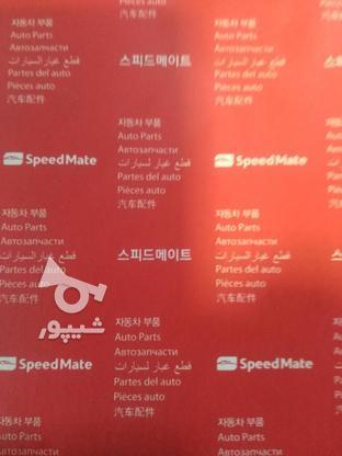 عرضه ی محدود لنت ترمز پراید SPEED MATE اصل کره در گروه خرید و فروش وسایل نقلیه در گیلان در شیپور-عکس1