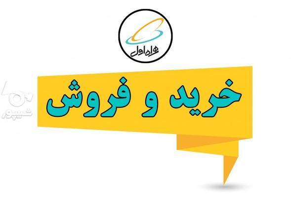 0912-700-300-7 در گروه خرید و فروش موبایل، تبلت و لوازم در تهران در شیپور-عکس5