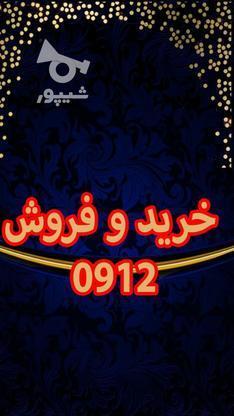 0912-700-300-7 در گروه خرید و فروش موبایل، تبلت و لوازم در تهران در شیپور-عکس7