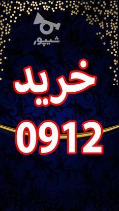 0912-700-300-7 در گروه خرید و فروش موبایل، تبلت و لوازم در تهران در شیپور-عکس2