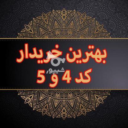 0912-700-300-7 در گروه خرید و فروش موبایل، تبلت و لوازم در تهران در شیپور-عکس6