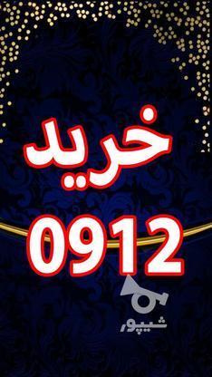 0912-77-77-402 در گروه خرید و فروش موبایل، تبلت و لوازم در تهران در شیپور-عکس2