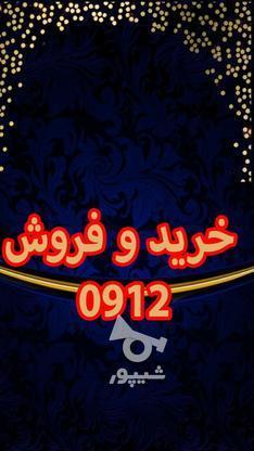 0912-77-77-402 در گروه خرید و فروش موبایل، تبلت و لوازم در تهران در شیپور-عکس7