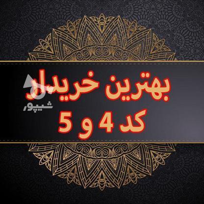 0912-77-77-402 در گروه خرید و فروش موبایل، تبلت و لوازم در تهران در شیپور-عکس6