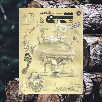 شیمی (10،11،12) فوری با تخفیف در گروه خرید و فروش ورزش فرهنگ فراغت در قم در شیپور-عکس1