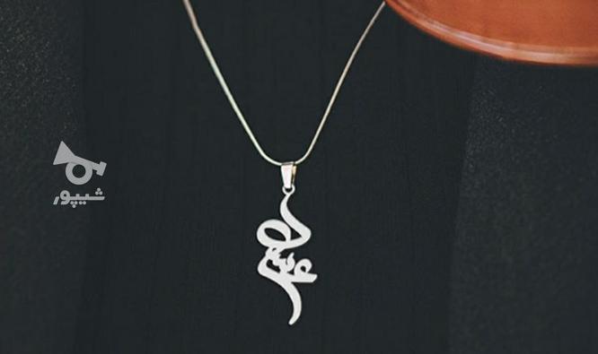 پلاک اسم عسل در گروه خرید و فروش لوازم شخصی در تهران در شیپور-عکس1
