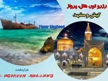 افر ویژه کیش4روزه هتل و پرواز مشهد قشم استانبول انتالیا   در شیپور
