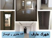 آپارتمان 73 متری شهرک عارف در شیپور-عکس کوچک