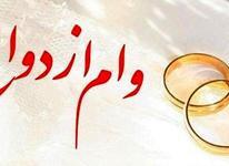 خریدار وام ازدواج در شیپور-عکس کوچک