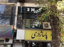فروش  مغازه 35 متری در پاساژ دوری در شیپور-عکس کوچک