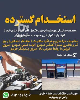 مکانیک  و باطریساز در گروه خرید و فروش استخدام در یزد در شیپور-عکس2