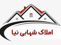 فروش خانه  تک واحدی  ابوترابی 85 متر زمین 75 متر بنا در شیپور-عکس کوچک