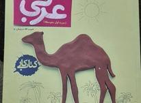 کتاب کمک درسی عربی هشتم در شیپور-عکس کوچک