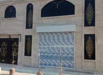 فروش مغازه 450 متر در اندیشه فاز 3 در شیپور-عکس کوچک