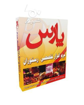 نرم افزار رستورانی آرسامان در گروه خرید و فروش لوازم الکترونیکی در تهران در شیپور-عکس1