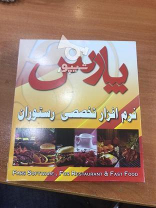نرم افزار رستورانی آرسامان در گروه خرید و فروش لوازم الکترونیکی در تهران در شیپور-عکس3