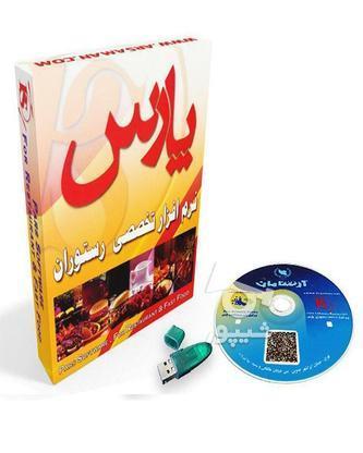 نرم افزار رستورانی آرسامان در گروه خرید و فروش لوازم الکترونیکی در تهران در شیپور-عکس2