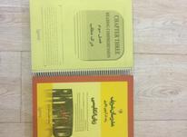 کتاب زبان عمومی دکتری مدرسان شریف در شیپور-عکس کوچک