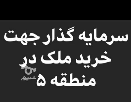 سرمایه گذار جهت خرید ملک در منطقه 5 در گروه خرید و فروش املاک در تهران در شیپور-عکس2