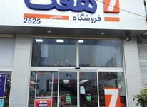 فروشگاه زنجیره ای هفت در شیپور-عکس کوچک
