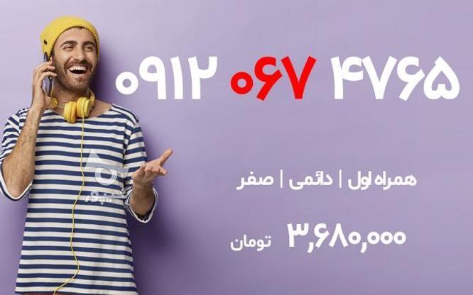 سیمکارت همراه اول 0912 رند 09120674765 در گروه خرید و فروش موبایل، تبلت و لوازم در تهران در شیپور-عکس1