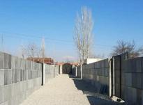 زمین شهرکی/تهراندشت/کردان در شیپور-عکس کوچک