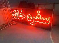 تابلو ال ای دی بزرگ فلاشر دار در شیپور-عکس کوچک