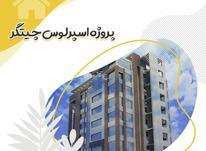 فروش آپارتمان 100 متر در شهرک گلستان در شیپور-عکس کوچک