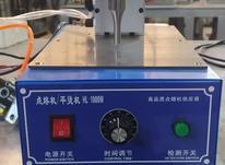 فروش دستگاه نقطه زن حرفه ای و قطعات با کیفیت بالا در شیپور-عکس کوچک