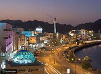 تور مسقط عمان  در شیپور-عکس کوچک