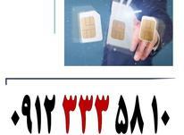 0912.333.58.10 سیم کارت رند  در شیپور-عکس کوچک