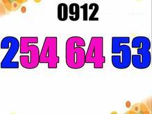0912 254 64 53 در شیپور