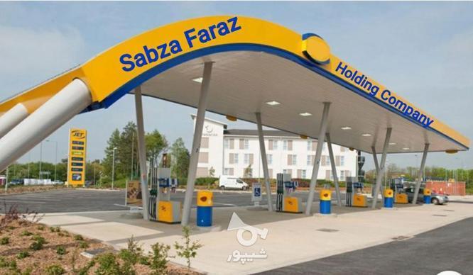 نوسازی و بازسازی جایگاه سوخت(پمپ بنزین) فرسوده در گروه خرید و فروش خدمات و کسب و کار در تهران در شیپور-عکس4
