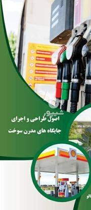 نوسازی و بازسازی جایگاه سوخت(پمپ بنزین) فرسوده در گروه خرید و فروش خدمات و کسب و کار در تهران در شیپور-عکس1