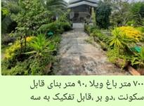 فروش  ویژه فوری باغ ویلا زیر قیمت  700 متر در نور در شیپور-عکس کوچک