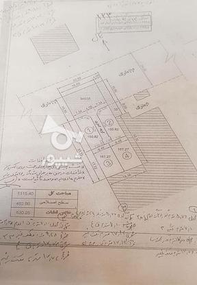 فروش زمین تجاری مسکونی 151 متر در پاکدشت در گروه خرید و فروش املاک در تهران در شیپور-عکس1