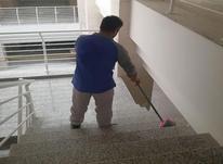 استخدام نظافتکار با تجربه خانم و آقا در اصفهان در شیپور-عکس کوچک